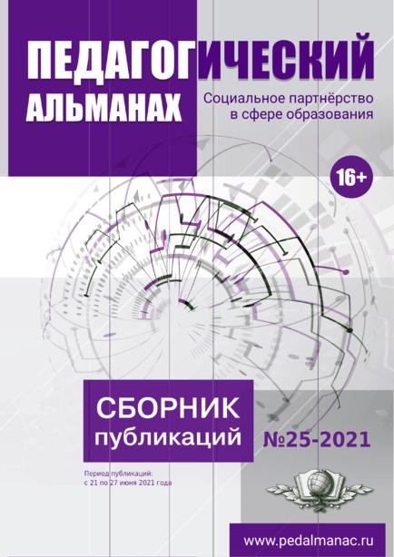 Обложка сборника публикаций № 25-2021
